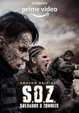毒枭大战僵尸 第一季的海报