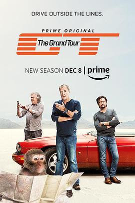 大世界之旅 第二季的海报