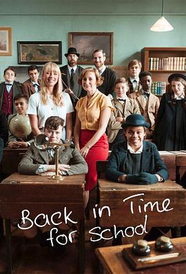 穿越时光的学校之旅 第一季的海报
