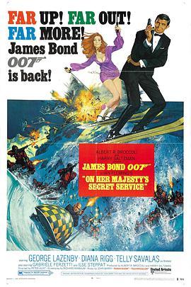 007之女王密使的海报