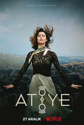 阿提耶 第三季的海报