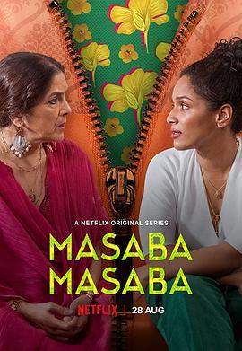 马萨巴母女的海报