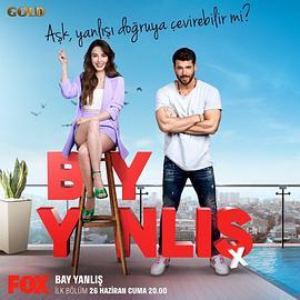 《假命天子 第一季》全集/Bay Yanl Season 1在线观看
