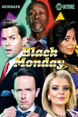 黑色星期一 第三季的海报