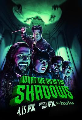 吸血鬼生活 第二季的海报