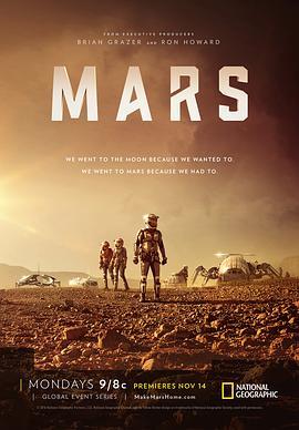 火星时代 第一季的海报