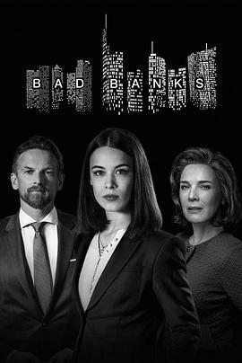 坏银行 第二季的海报