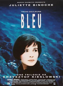 蓝白红三部曲之蓝的海报