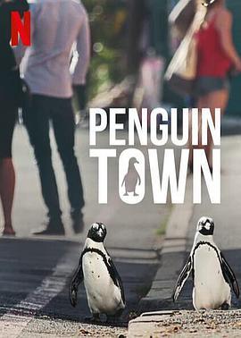 企鹅小镇的海报