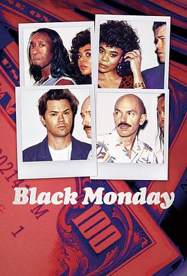 《黑色星期一 第二季》全集/Black Monday Season 2在线观看