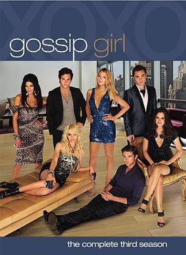 绯闻女孩 第三季的海报