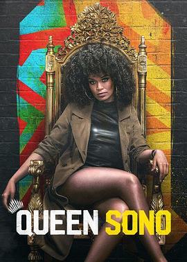 特工女王的海报