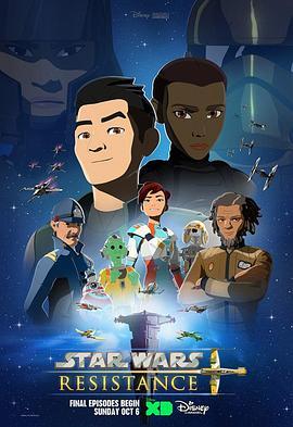 星球大战:抵抗组织 第二季的海报