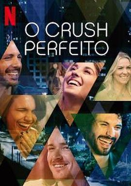 《约会实验室:巴西篇 第一季》全集/O Crush Perfeito Season 1在线观看