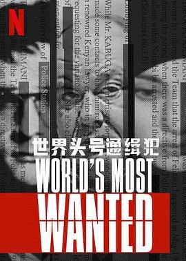 世界头号通缉犯的海报