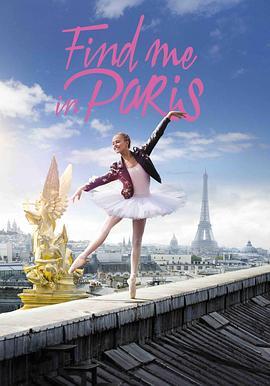 来巴黎找我 第一季的海报