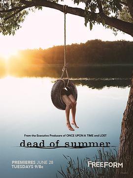 夏日亡魂的海报