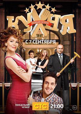 厨房 第五季的海报