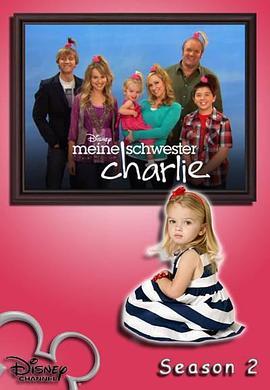 查莉成长日记 第二季的海报