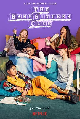 保姆俱乐部的海报