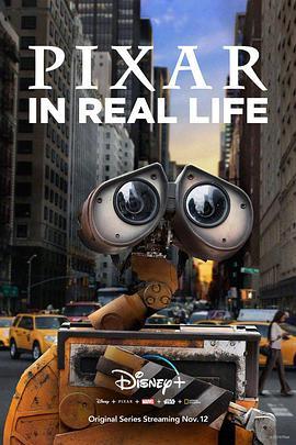现实生活中的皮克斯的海报