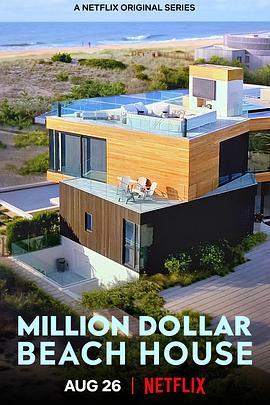 海滨豪宅的海报