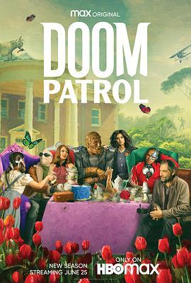 末日巡逻队 第二季的海报