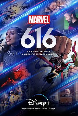 漫威616的海报