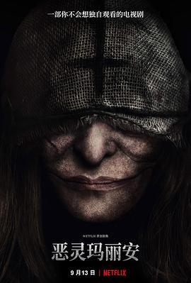 恶灵玛丽安的海报