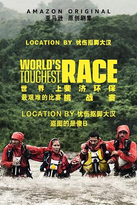 世界上最艰难的比赛:斐济环保挑战赛的海报