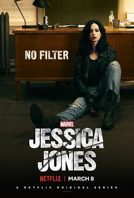 杰西卡·琼斯 第二季的海报
