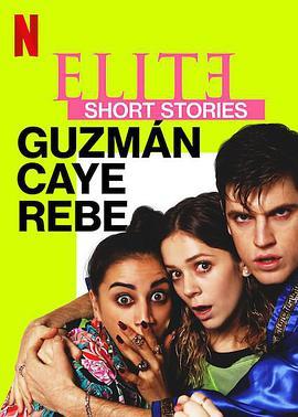 名校风暴短篇故事:胡兹曼、卡耶塔娜与瑞贝卡的海报