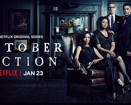 十月秘社 第一季的海报