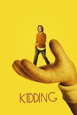 开玩笑 第二季的海报