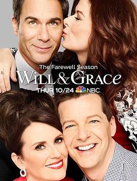 威尔和格蕾丝 第十一季的海报