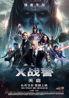 X战警:天启的海报