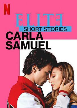 名校风暴短篇故事:卡尔拉与萨缪尔的海报