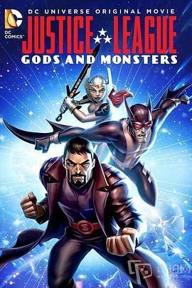 正义联盟:神魔之战的海报