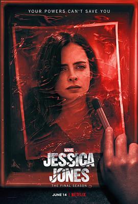 杰西卡·琼斯 第三季的海报