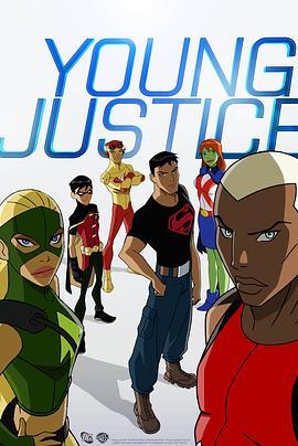 少年正义联盟 第一季的海报