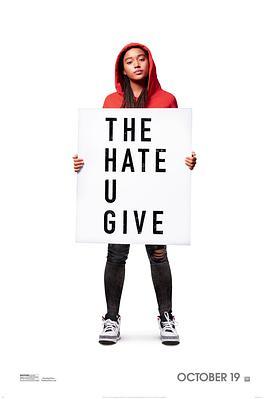 你给的仇恨的海报