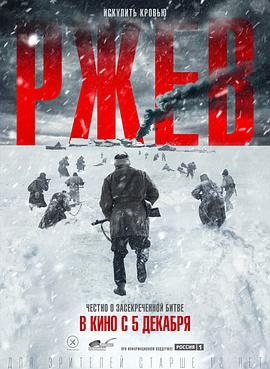 勒热夫战役的海报