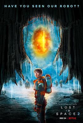迷失太空 第二季的海报