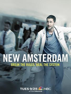 医院革命 第一季的海报