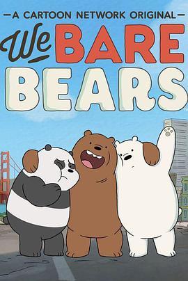 咱们裸熊 第二季的海报