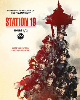 19号消防局 第四季的海报