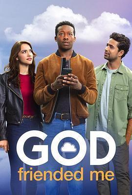 上帝加我好友 第二季的海报
