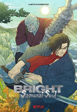 光灵:武士之魂的海报