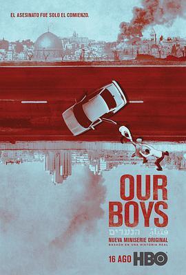我们的男孩的海报