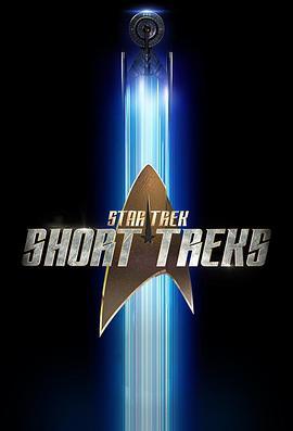 星际迷航 发现号之短途 第一季的海报
